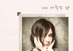 일본가수 코코로, 드라마 '그 여자의 바다' OST곡 '아직도 난' 한국어 가창 눈길