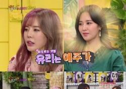 '해피투게더3' 소녀시대 가장 용된 멤버는 서현, 유리는 공룡? 대반전 매력