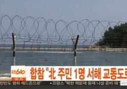 귀순한 북한 남성 1명, 올해에만 몇 번째?