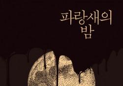 [문기자 Pick] '파랑새의 밤' 이 땅, 수컷들의 암울한 현실에 대하여