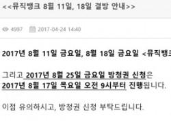 뮤직뱅크 결방, 팬들 원성?…이미 4월부터 '공지'