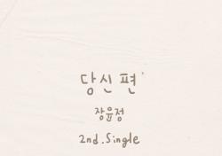 '트로트 여왕' 장윤정, 팬 창작 데모곡 '당신편' 발매