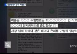 [네티즌의 눈] '장충기 문자' 처벌불가 보도 '엇갈린 여론'