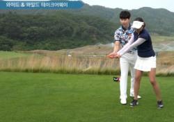 [와키 레슨-최유미-김현우 프로⑥] 와이드&와일드 테이크어웨이