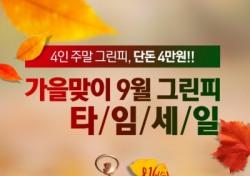 골프존카운티, 부킹앱 티스캐너 9월부킹 이벤트