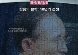 [네티즌의 눈] '공범자들', 상영금지가처분 기각…제대로 홍보됐네