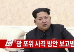 """[네티즌의 눈] 김정은 전략군사령부 시찰, """"미국 행태 지켜볼 것"""" 발언..왜?"""