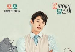 여행스케치, '꽃피어라 달순아' OST 합류…70년대 청춘가요 '모모' 리메이크