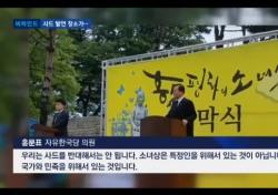 홍문표 의원, 소녀상 때문에 사드 필요 항의하면 북한사람?