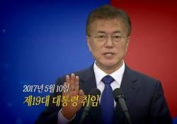 [네티즌의 눈] 문재인 대통령 100일, 여론 반응 어떻게 달라졌나?