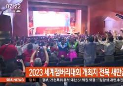 2023 세계잼버리 대회 국내 유치 확정, 잼버리가 대체 뭐길래?