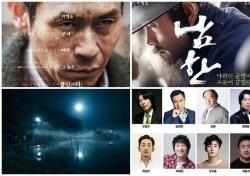 [책 잇 수다] 살인자의 기억법·7년의밤·남한산성 영화화, 원작 뛰어 넘을까?