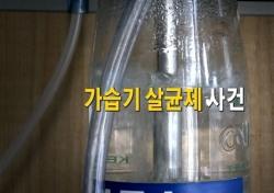 [네티즌의 눈] 가습기살균제 2심, 관련 기업 줄줄이 감형..왜?