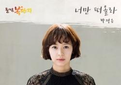 박정은, '돌아온 복단지'로 OST 첫 가창..'너만 떠올라' 18일 공개