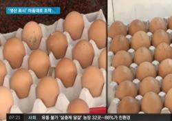 [네티즌의 눈] 살충제 계란 번호도 못 믿는 현실?