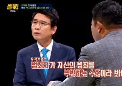 '썰전' 유시민 박형준이 기억하는 1980년 5월은?