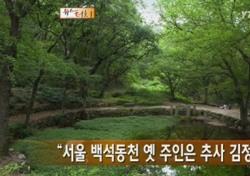 백석동천이 어디길래…故노무현 대통령-추사 김정희도 찾았다?