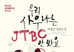 [문기자 Pick] JTBC를 보지 않는 남자들은 무슨 말을 할까