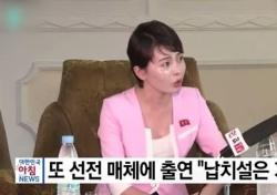 """임지현 """"음란물 출연? 야한 옷 입고 춤춘 게 전부"""" 北 2차 영상 공개..논란 확산"""