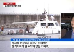 양승조 의원에 비난 속출 '해경 갑질 논란'까지, 무슨 일?