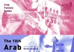 국내에서 느끼는 아랍의 향기…30일 '아랍 문화 축제' 열려