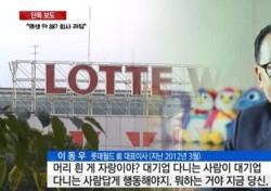이동우 롯데월드 전 대표의 막말, 충격적인 당시 음성 들어보니…