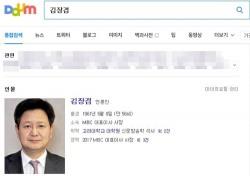 김장겸 MBC 사장의 남다른 프로필, '공범자들'이 출연작으로…
