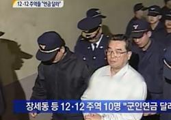 """전두환 최측근 최세창 부인 """"지나간 역사 관심 없어""""..왜?"""