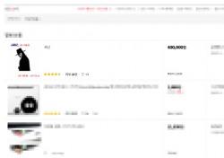 상향등 복수 스티커, 40만원대 3D 스티커 지금도 판매?
