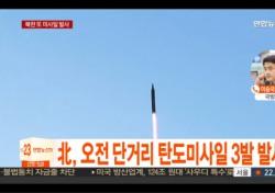 북한 단거리 발사체 발사, 트럼프 '존중' 발언 3일만에…