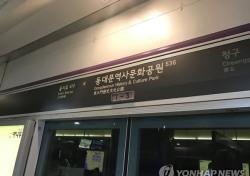 5호선 열차 운행 지연에 시민들 불편..얼마나 지연됐길래?