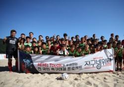 지구방위대FC, 남해 은모래비치에서 피서객들과 게릴라 풋살 매치