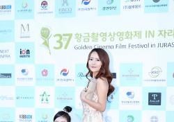 [황금촬영상] 박나예, 황금촬영상 신인여배우상 수상 '오늘은 여신 포스'