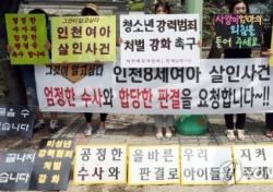 """인천 초등생 살인사건 살인범 측 요청에 분노한 여론…""""내년에 결론내자"""""""