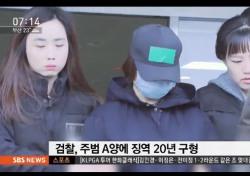 """인천 초등생 살인사건 살인범 최후진술 들어보니…""""불리하지만"""""""