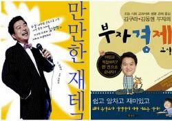 [스타들의 책] 김생민 김구라 같은해 낸 경제서적 어떻게 달랐나?