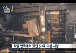 밀양 화재, 화마 휩쓸고 생명 앗아간 식당 내부 '끔찍'