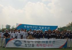 [KDL] 한국독립야구리그, 올해 정규리그 피날레