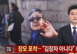 우병우 장모 김장자, 청문회 당시 취재진에 스스로 부정한 이유는?