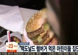 맥도날드, 이번엔 집단 장염? 햄버거병 논란 사그라지지도 않았는데…
