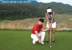 [와키레슨-최유미-김현우 프로 ⑨] 초보자도 쉽게 하는 어프로치