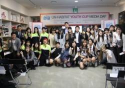 제3회 UN 해비타트 유스컵 여자 풋살 대회 개최