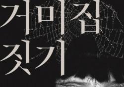 [문기자 Pick] 이 트릭 다 찾을 수 있을까?…미스터리의 참맛 '거미집 짓기'