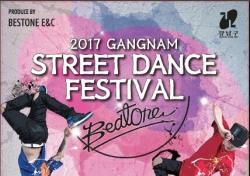 춤꾼들이 몰려온다…'2017 강남 스트릿 댄스페스티벌' 개최