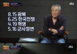 황석영, 아들 인생 바꾼 민주화 정신