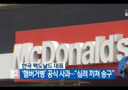 한국 맥도날드 대표 사과, 사실상 햄버거병 시인한 셈인가?