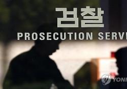 전주지검 망신살, 범죄 넘어 파렴치한 언행까지?