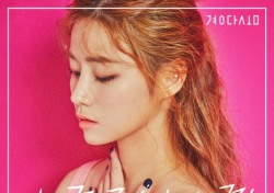 경다솜, 디지털 싱글 '느낌적인 느낌'으로 데뷔