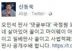 오민석 판사 향한 신동욱 정청래 박범계…정치권 안팎 목소리 '험악'