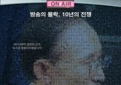 MBC 파업 정조준 '공범자들' 눈여겨볼 이유, 내부자들의 처참한 폭로에 더해…